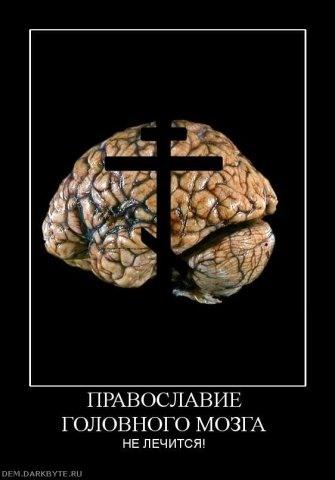 Христианство – Величайший Обман!