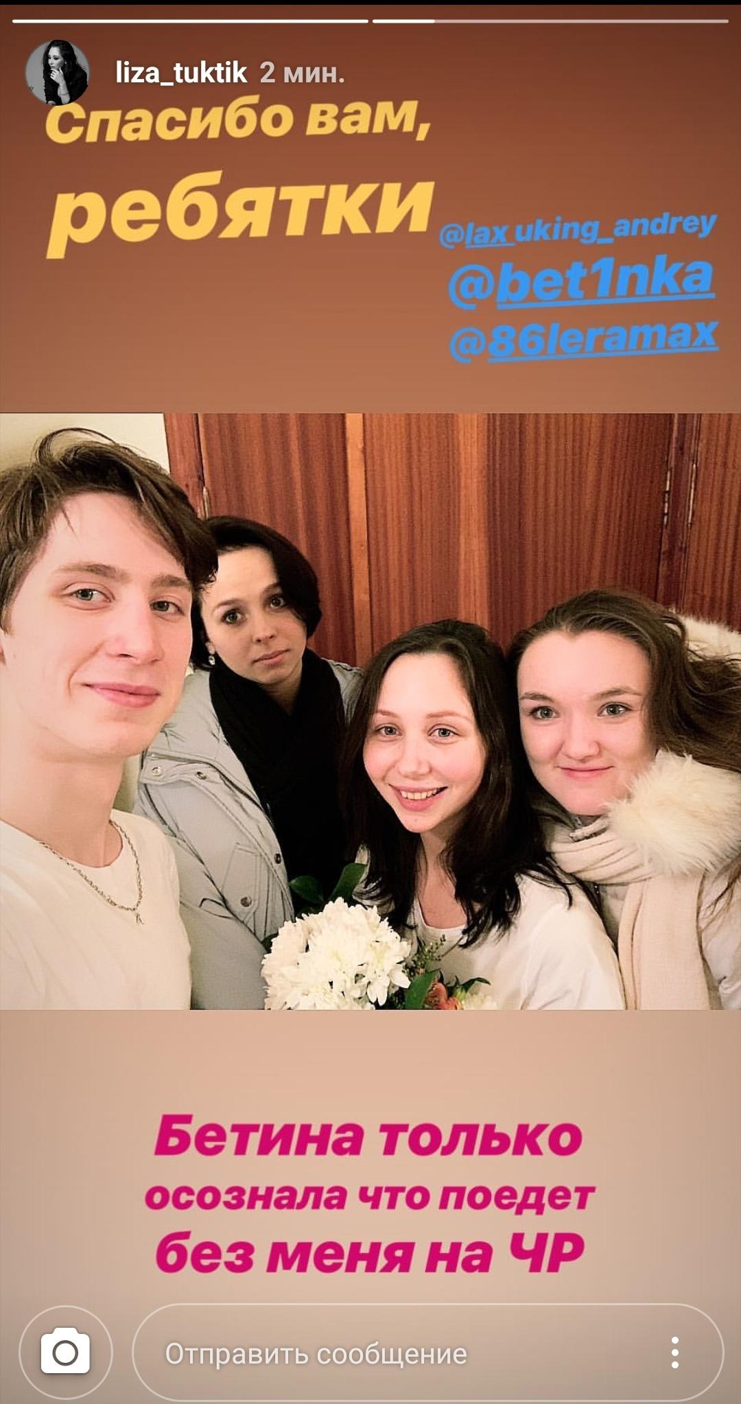 Елизавета Туктамышева -4 & Андрей Лазукин - Страница 50 3EwnM
