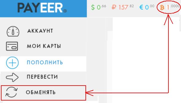 PAYEER - BITCOIN, RUR, USD, EURO (кошелёк+обменник)