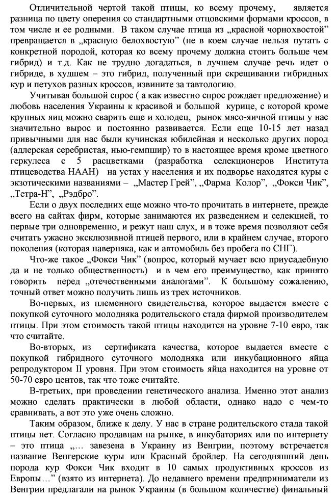 Куры породы Геркулес - Страница 3 82lj7