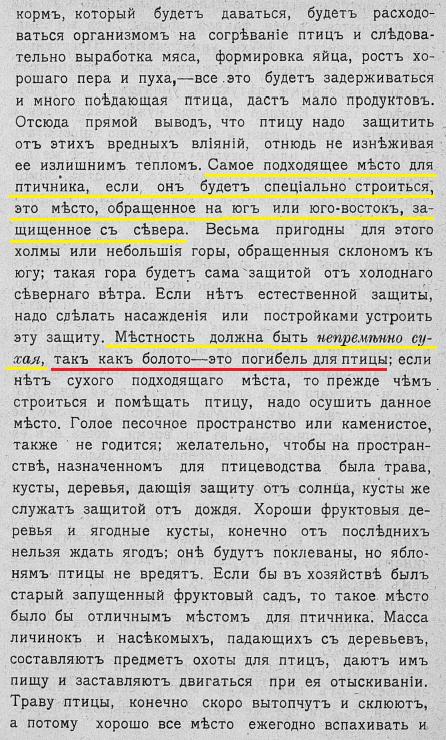 Советы новичку о курочках! - Страница 6 FzBos