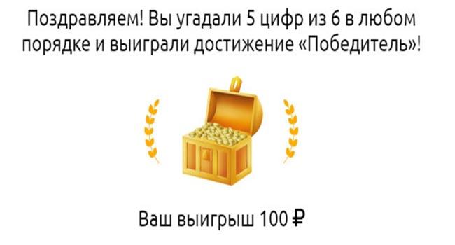 socialchance.net - Бесплатная онлайн лотерея.Мои выплаты TiBOI