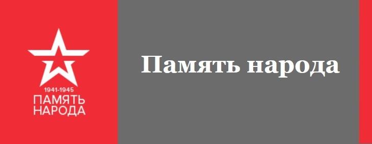 Память народа