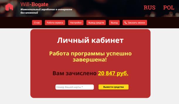 Рублевский Безлимит От 15000 рублей в день на Вашу карту YaF4C