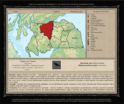 Обновления: интерактивная карта и система поиска персонажей