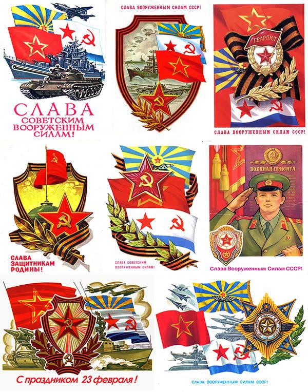 23 февраля открытки СССР скачать бесплатно