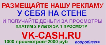 2 рубля за просмотр рекламы.