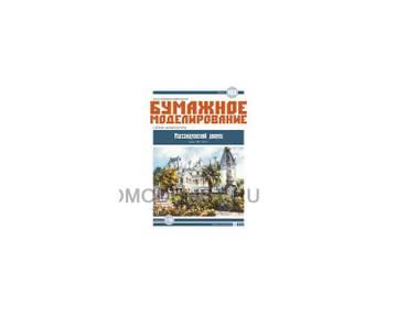 Новости от SudoModelist.ru - Страница 2 T5IY6