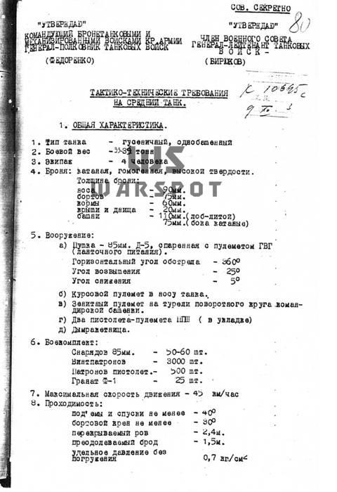 Т-43 - средний танк (1942 г.), опытный YP4wI
