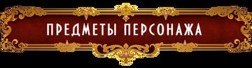 http://sh.uploads.ru/t/ci2AG.png
