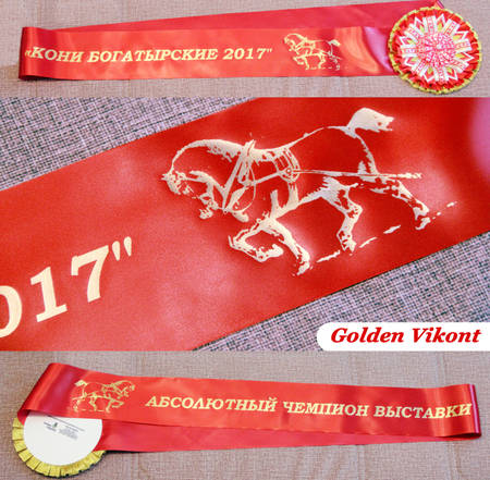 Наградные розетки на заказ от Golden Vikont - Страница 7 DDkve