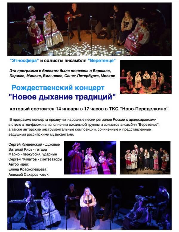 14 января рождественский концерт