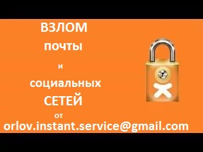 ---взлом МЕССЕНДЖЕРОВ: WhatsApp, Instagram, Viber---
