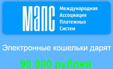 Отзывы МАПС Международная ассоциация платежных систем Отзывы VVUpo