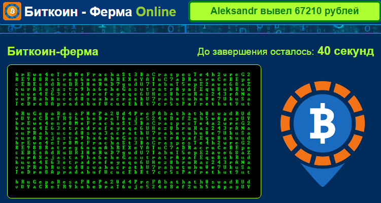 Биткоин - Ферма Online зарабатывай на биткойнах от 50000 рублей