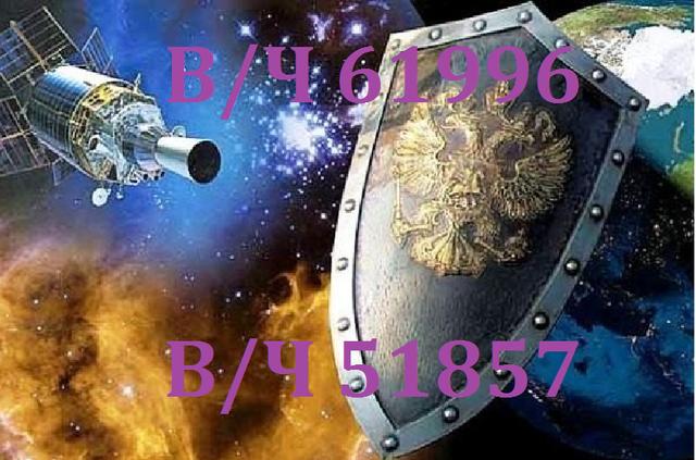 в/ч 61996 в/ч 51857 Московская область г Электросталь
