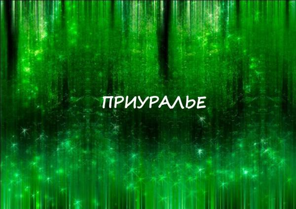 http://sh.uploads.ru/t/T3HIG.jpg
