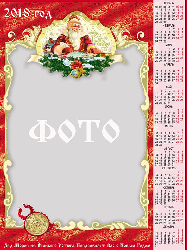 Календарь Дед Мороз 2018 с рамкой для фото